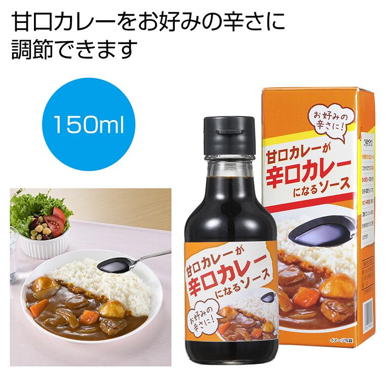 甘口カレーが辛口カレーになるソース150ml
