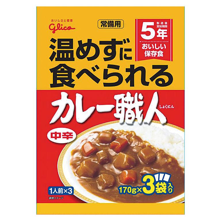 5年賞味期間 常備用カレー職人3食パック(中辛)