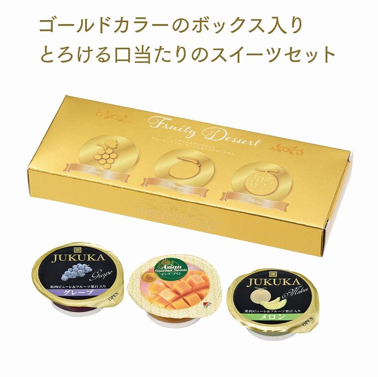ゴールドボックス フルーティーデザート3個入