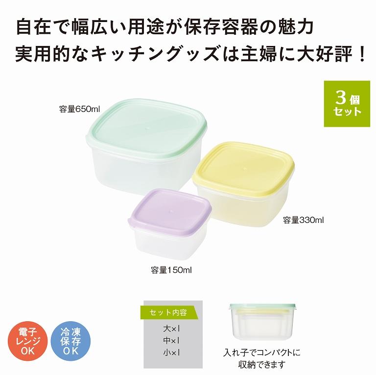 便利なキッチン保存容器3個組