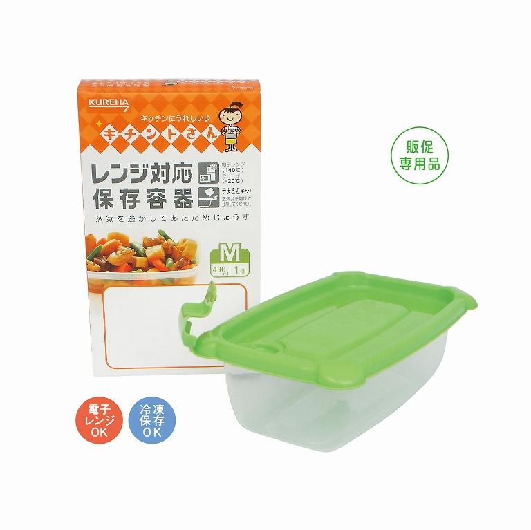キンチさんレンジ対応保存容器 角型430ml