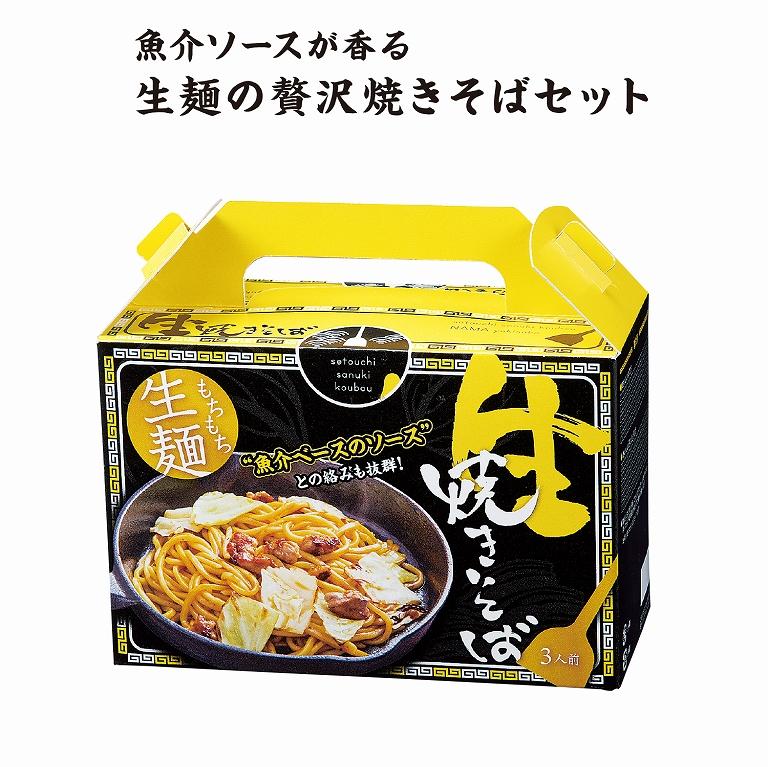 もちもち生麺 魚介ソース焼きそば3食入
