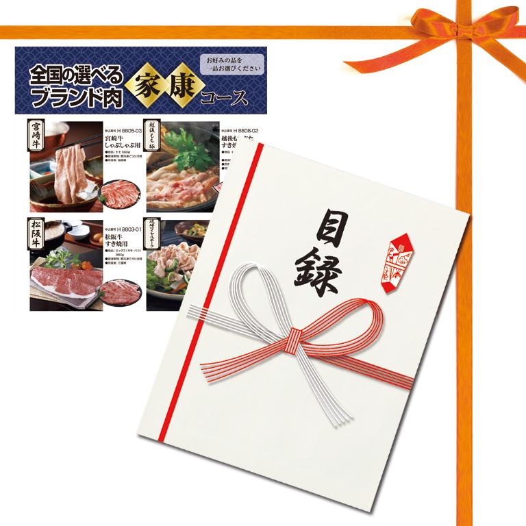 カタログ目録で贈る!国産ブランド肉 家康コース