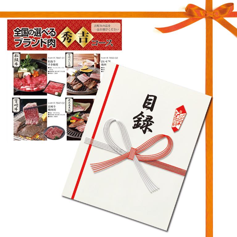 カタログ目録で贈る!国産ブランド肉 秀吉コース