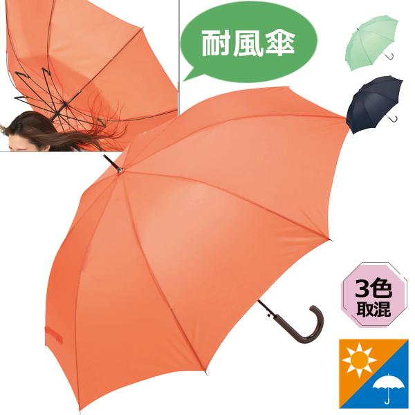 晴雨兼用耐風傘 1本