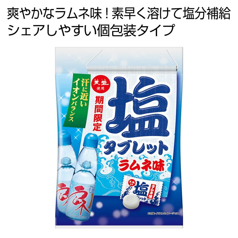 天塩の塩タブレット ラムネ味24g