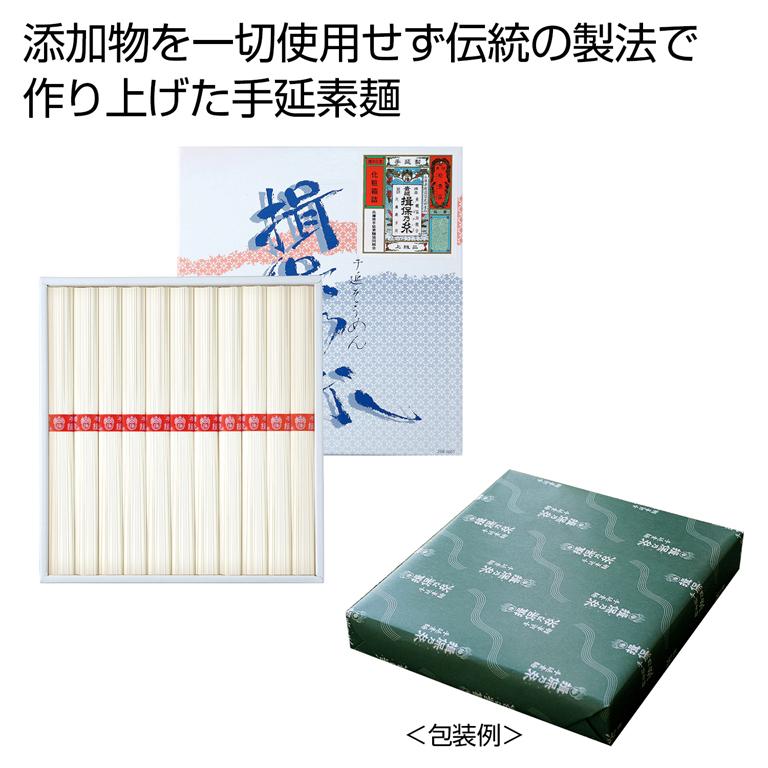 揖保乃糸 上級(包装済)