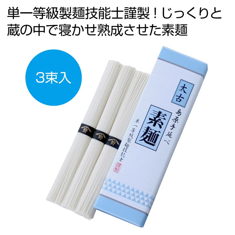 島原手延素麺 太古 3束入り