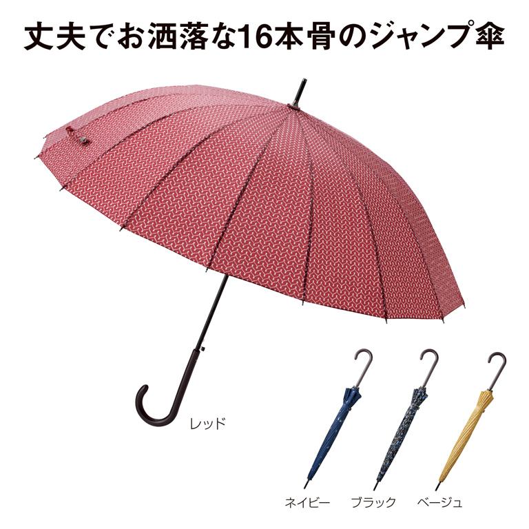モダン和柄16本骨ジャンプ傘