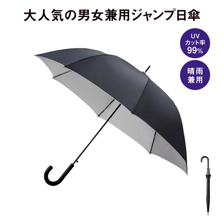 男女兼用ジャンプ日傘