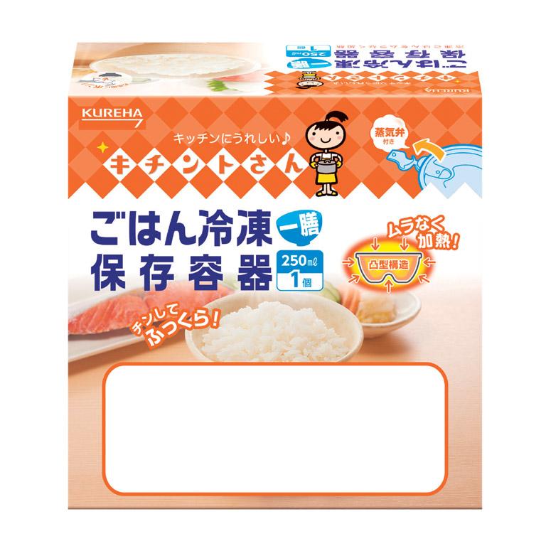 キチントさんレンジ対応ごはん冷凍保存容器一膳用