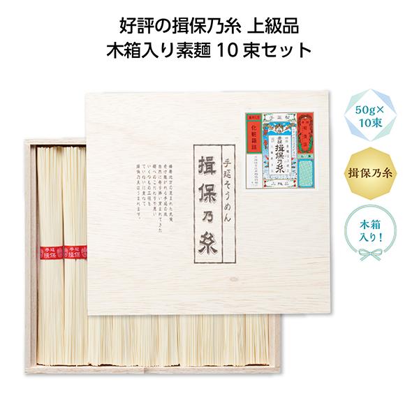 手延素麺 揖保乃糸上級品10束