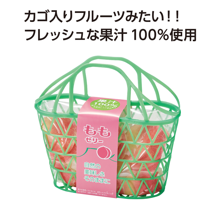 かご入果汁100%ゼリー