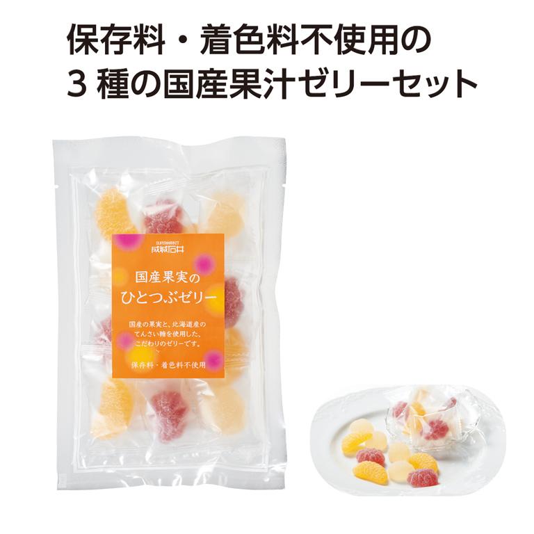 成城石井国産果実のひとつぶゼリー3種