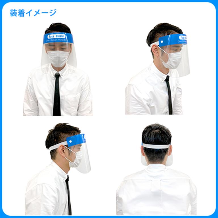 【事業者向け】フェイスシールド 100個セット