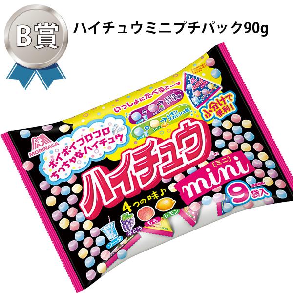 森永製菓 キョロちゃんわくわくプレミアム抽選会50人用S
