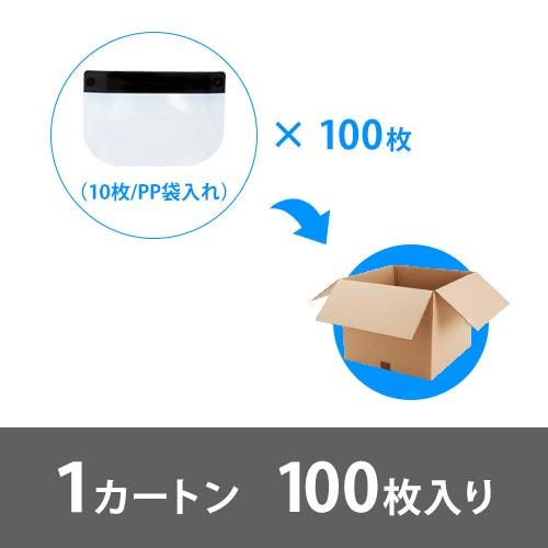 【事業者向け】フェイスシールド 100個セットブラック