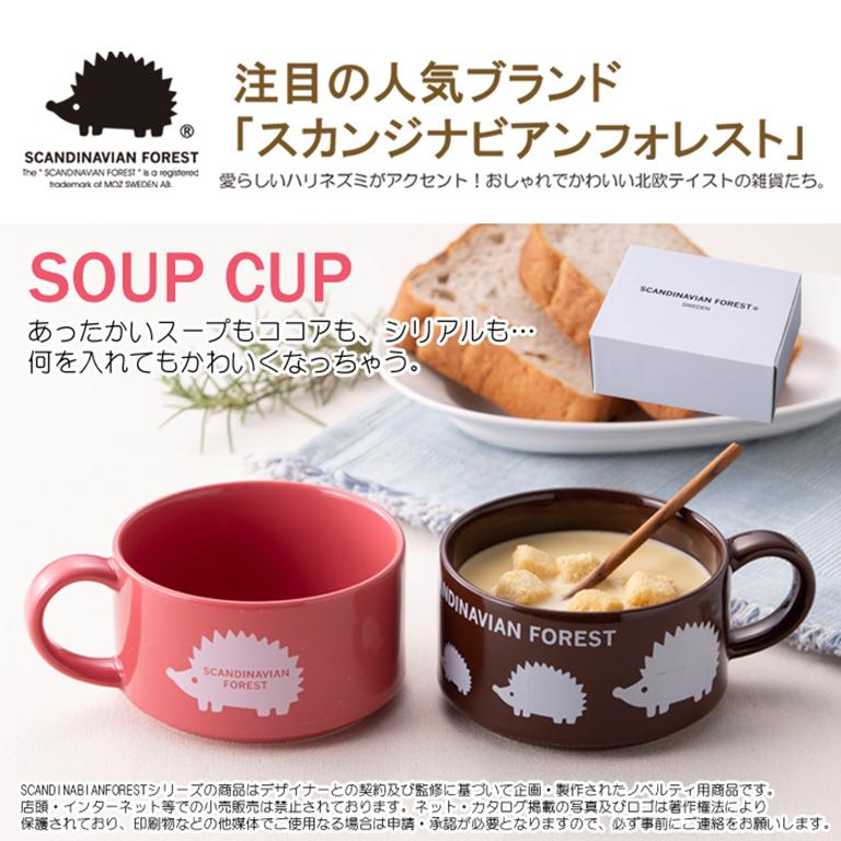 スカンジナビアンフォレストスープカップ
