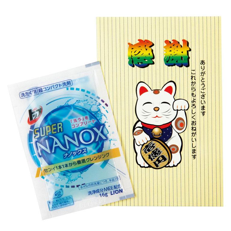 感謝袋入り ライオンスーパーNANOX