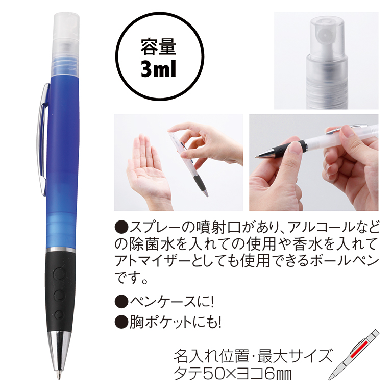 スプレーボールペン