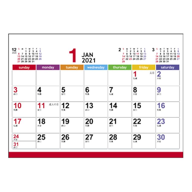 卓上カレンダー2021(レギュラー)名入れ代・版代込み!