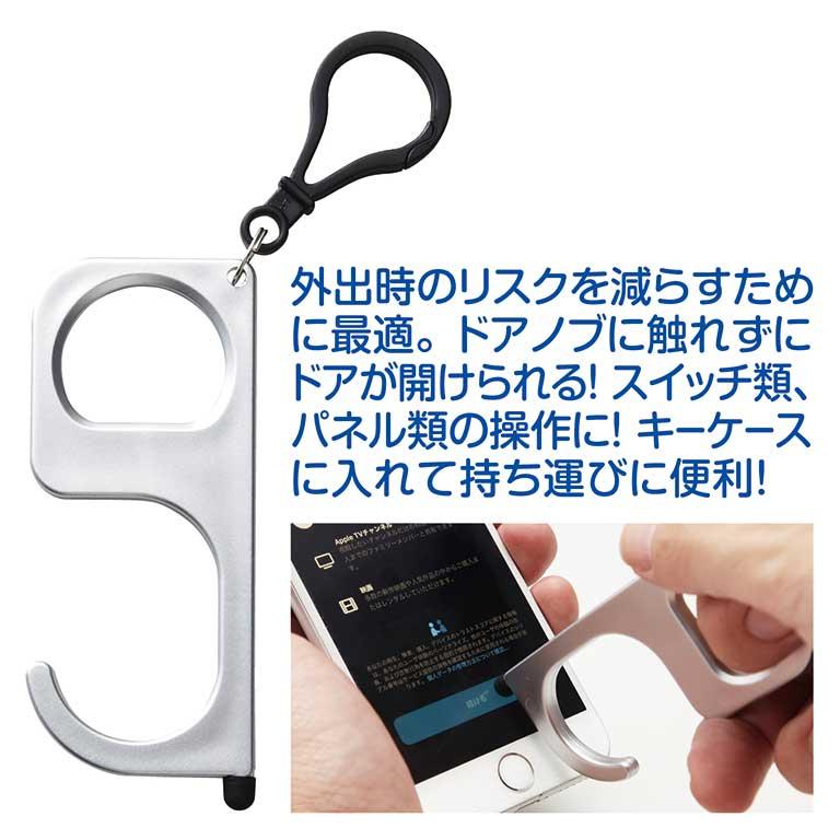 ドアオープナータッチペン機能付き【完売】