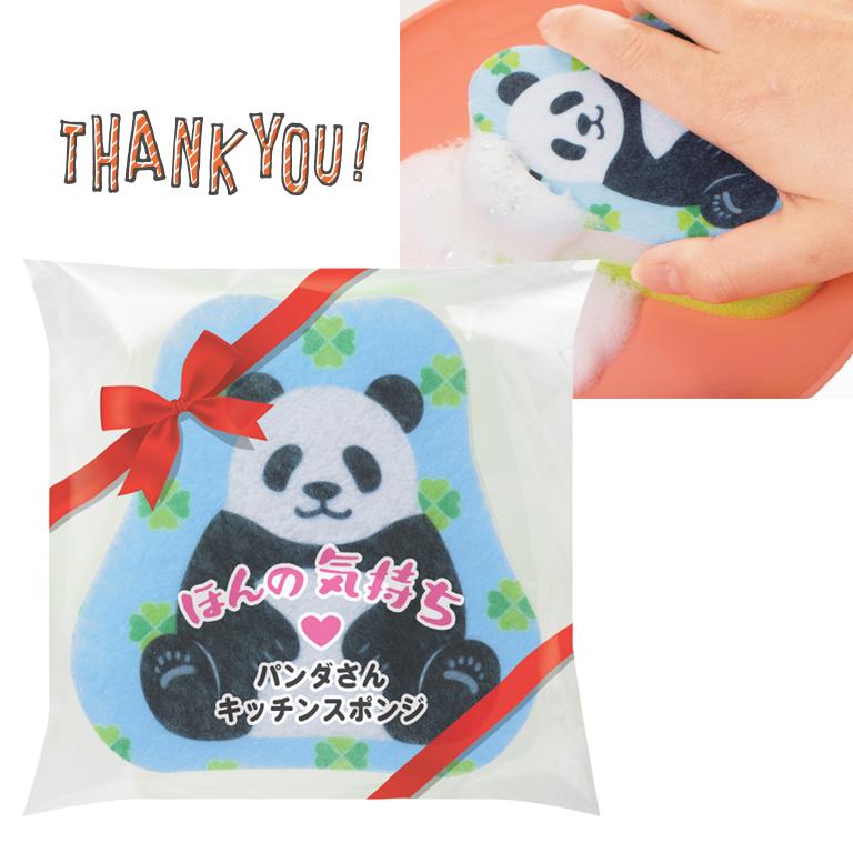 ほんの気持ち パンダさん キッチンスポンジ