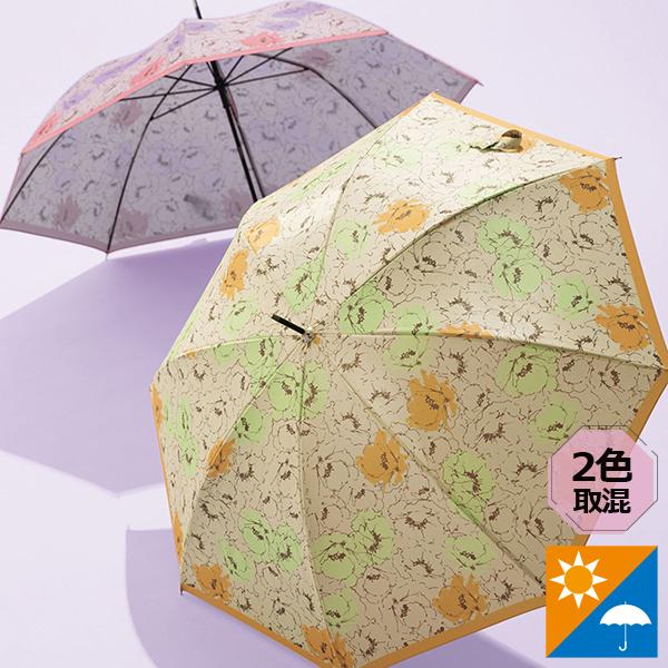 ニュアンスフラワー・晴雨兼用アンブレラ