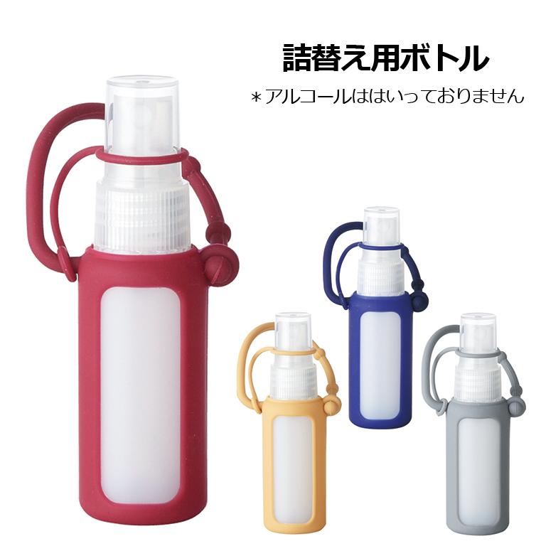 シリコンケース付きスプレーボトル30ml