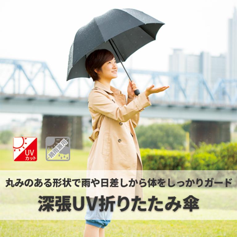 深張UV折りたたみ傘