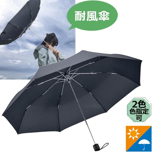大判耐風UV折りたたみ傘