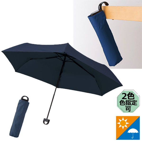ハンガーグリップUV折りたたみ傘