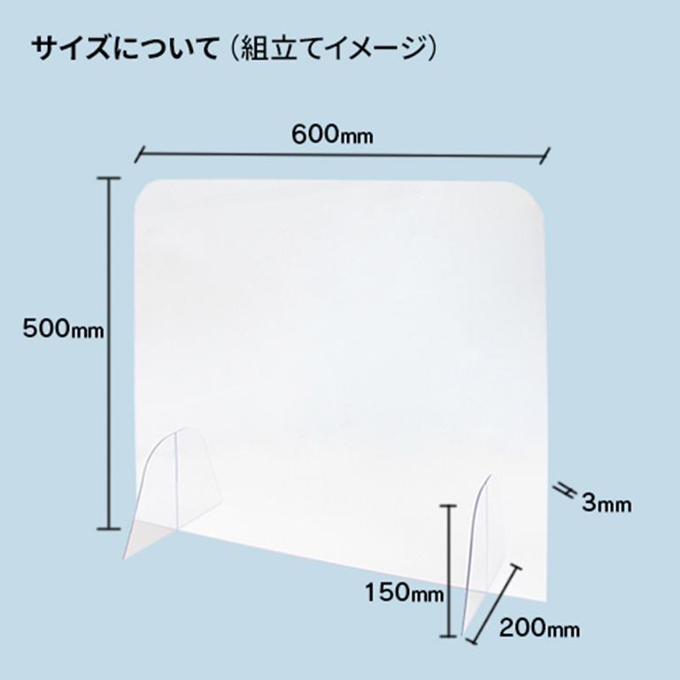 飛沫防止パーテーション60x50cm