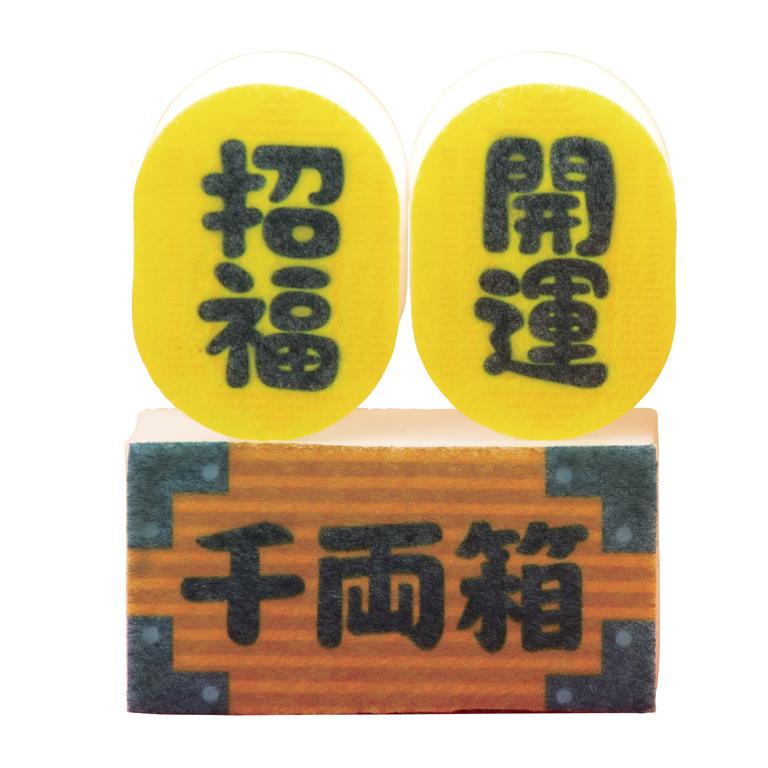 招福開運 キッチンスポンジセット