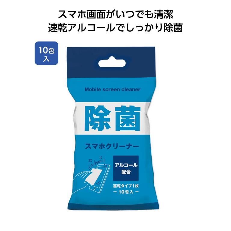 アルコール除菌スマホクリーナー10包 速乾タイプ