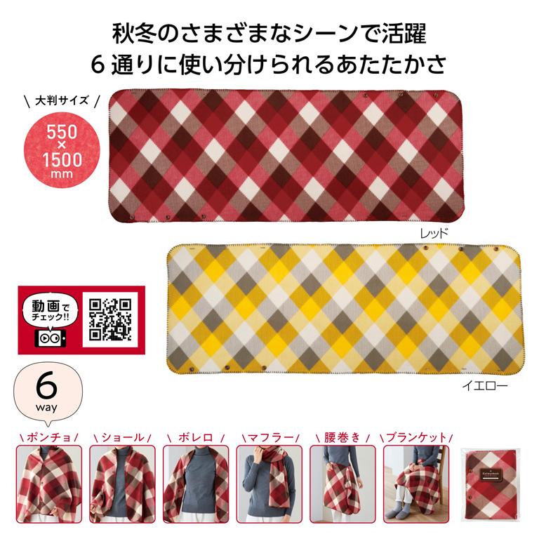 【完売】カーミィチェック 6WAYブランケット